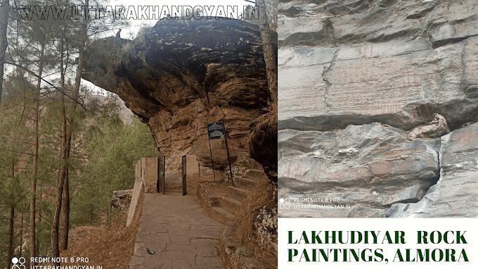 लखुडियार गुफा - आदिमानव काल में किया गया था रंगों का प्रयोग