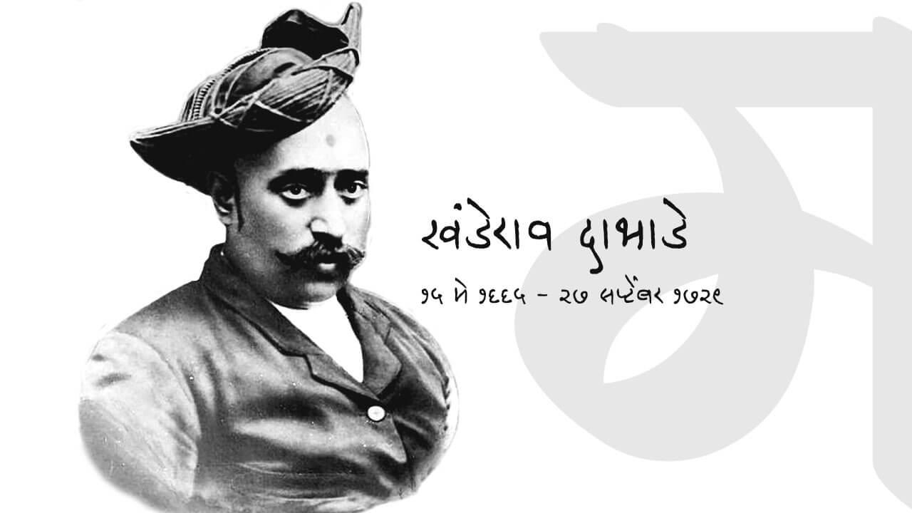 खंडेराव दाभाडे | Khanderao Dabhade