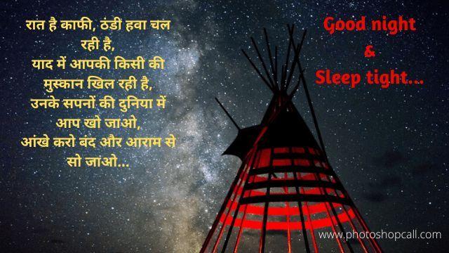 good-night-image-hindi-shayari