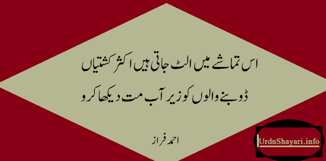 ahmad faraz sher - t10 poetry by urdushayariinfo