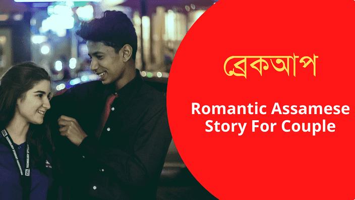 rj pahi love story | Assamese Love Story