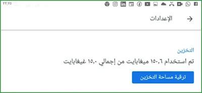 إعدادات التخزين Google Drive