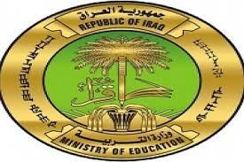 وزارة التربية العراقية - السادس الإعدادي 2018