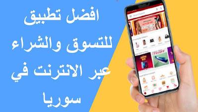 افضل تطبيق للتسوق والشراء عبر الانترنت في سوريا