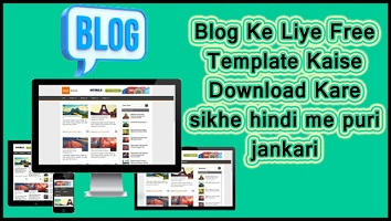Blog Ke Liye Free Template Kaise Download Kare sikhe hindi me puri jankari
