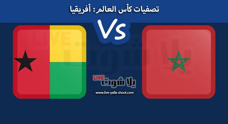 المغرب وغينيا بيساو