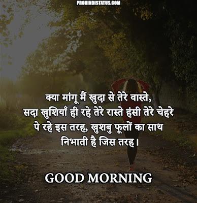 Good Morning Shayari Friend