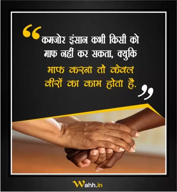 Thought-Of-The-Day-In-Hindi-Short