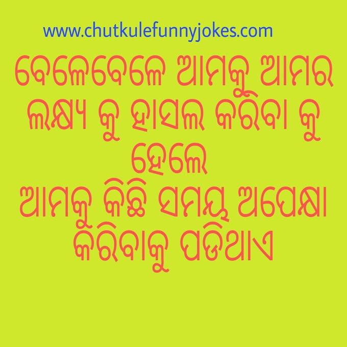 Odia Anuchinta - Learn Best odia Anuchinta , Odia language Anuchinta, Best Odia motivation Text