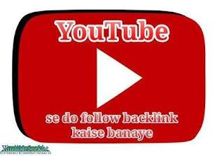youtube-se-high-quality-backlink-kaise-banaye
