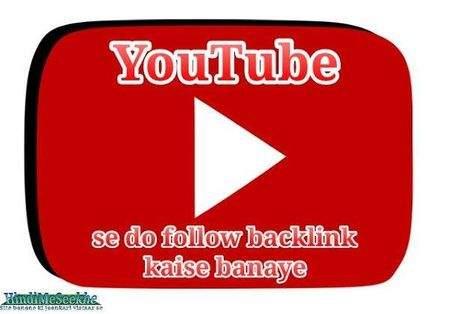 YouTube से High Quality Dofollow Backlink कैसे बनाते हैं। सही तरीका जानें।