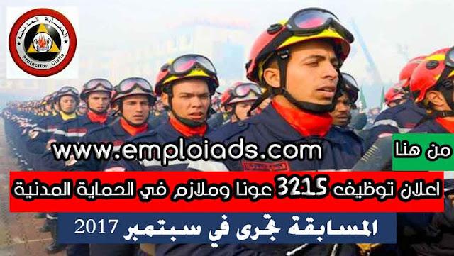 اعلان توظيف 3215 عونا وملازم في الحماية المدنية المسابقة تجرى في سبتمبر 2017