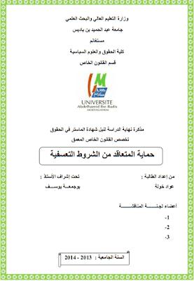 مذكرة ماستر: حماية المتعاقد من الشروط التعسفية PDF