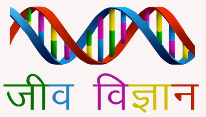 जीव विज्ञान क्या होता है? Biology in Hindi