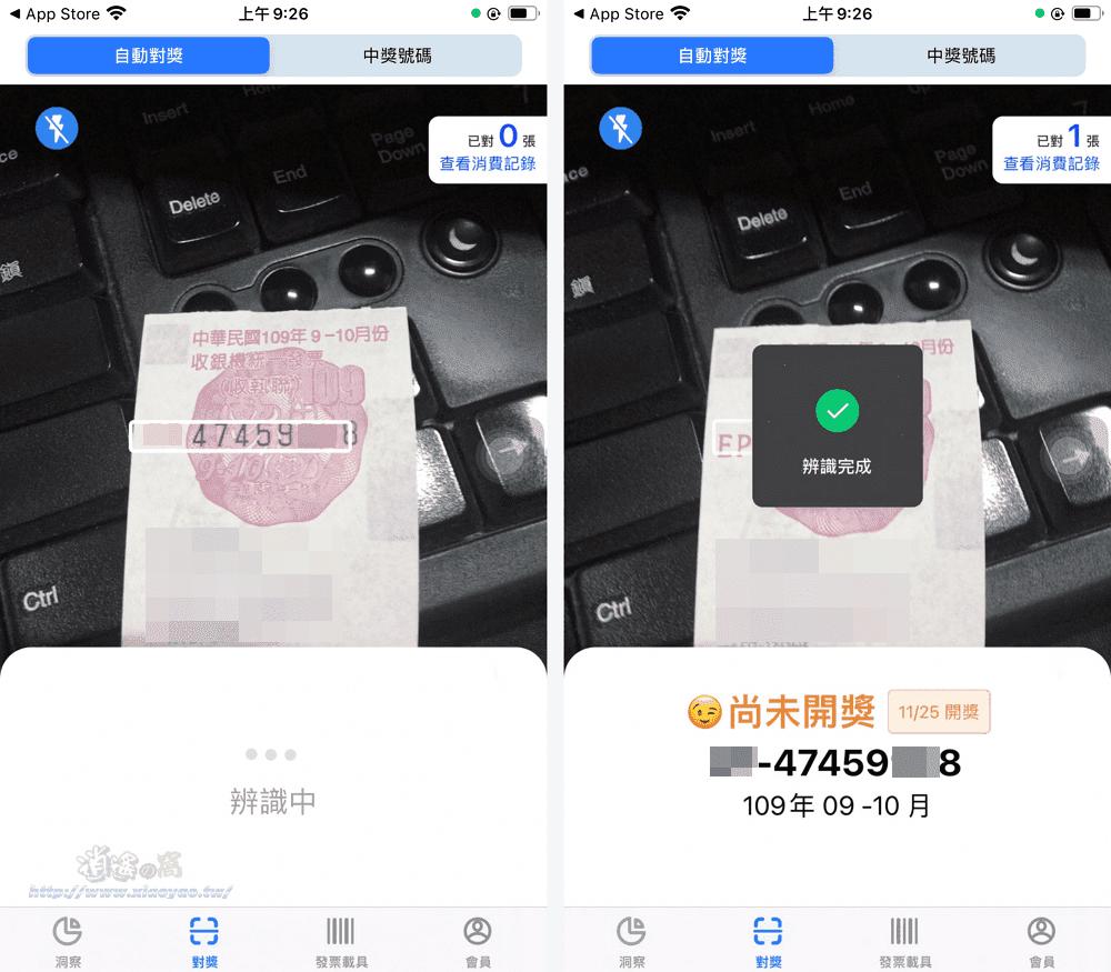 水滴發票 App 傳統發票也能掃描對獎
