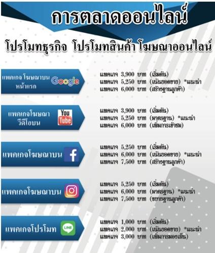 รับ Promote สินค้าทุกชนิดผ่านช่องทางโซเชียลมีเดีย Facebook, Instragram, Google, Youtube และ Line