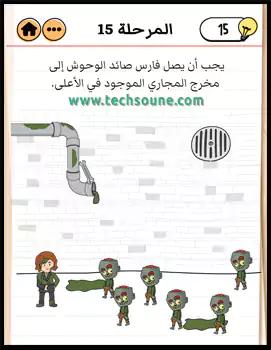 العميل أدهم صبري وفارس صائد الوحوش الجزء 2  حل المرحلة 15