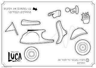 דף פעילות להדפסה לוקה
