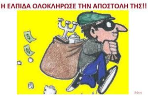 Όλοι οι Έλληνες είναι κλέφτες!