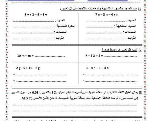 أوراق عمل الدروس الأربعة الأخيرة من الوحدة الخامسة رياضيات