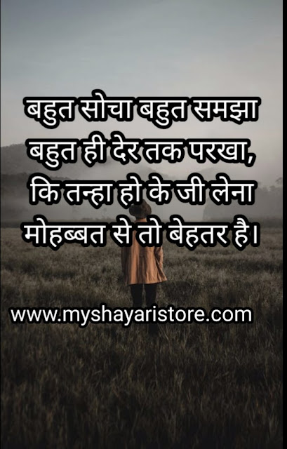 tanhahai-shayari-in-hindi