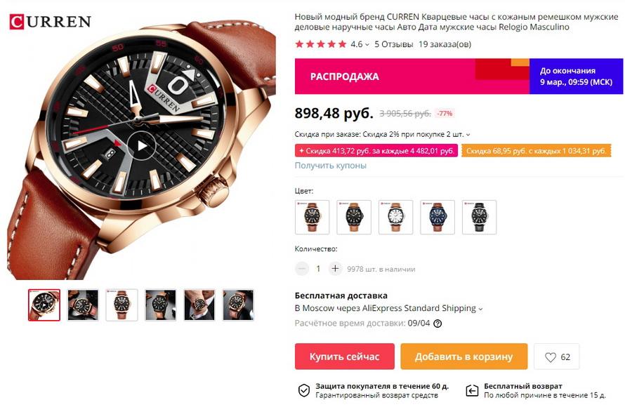 Новый модный бренд CURREN Кварцевые часы с кожаным ремешком мужские деловые наручные часы Авто Дата мужские часы Relogio Masculino