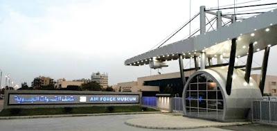 اعلان وظائف بمتحف القوات الجوية المصرية بنين وبنات للمؤهلات العليا