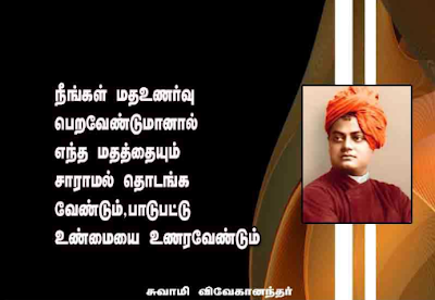 famous quotes of swami vivekananda