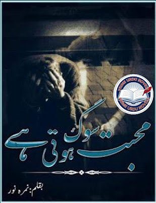 Mohabbat soag hoti hay novel download pdf by Nimra Noor