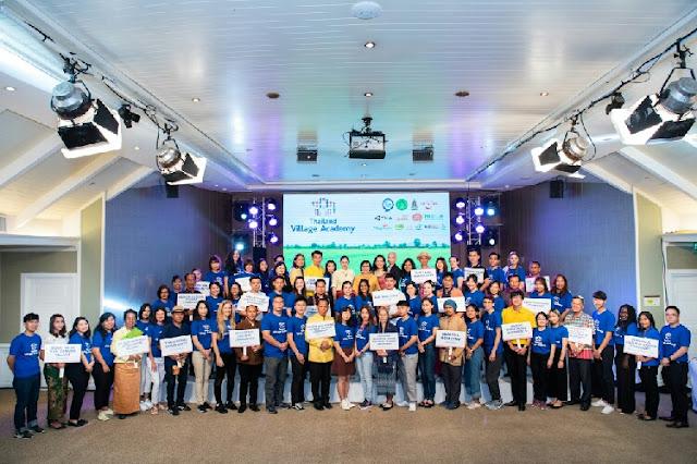 44 เยาวชน 17 ประเทศ คึกคัก ร่วมแข่งขันเล่าเรื่องโปรโมตชุมชนวัฒนธรรมไทย THAILAND VILLAGE ACADEMY