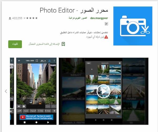 أفضل التطبيقات بديلة للفوتوشوب للاندرويد لتحرير الصور وتعديلها
