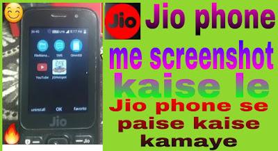 फोन में स्क्रीनशॉट कैसे करें?  जिओ फोन का वॉल्यूम बटन कौन सा है?