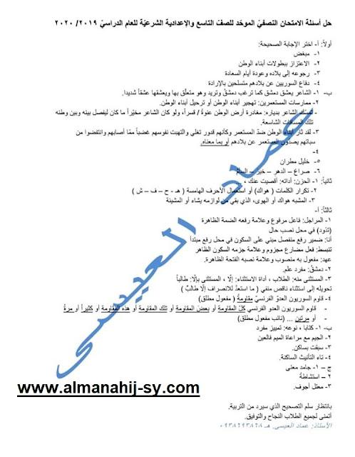سلم تصحيح الامتحان الموحد لغة عربية للصف التاسع الفصل الاول 2019-2020