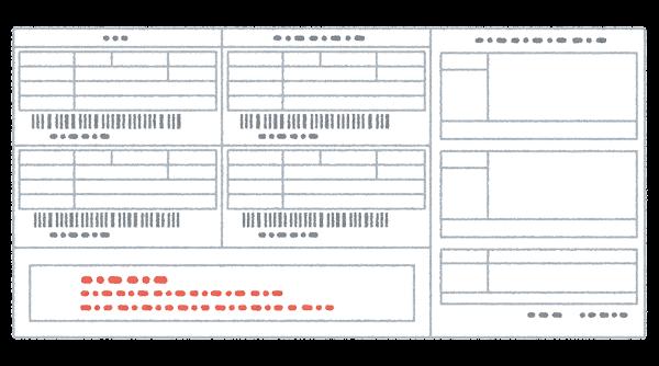 新型コロナウイルスワクチン接種券のイラスト