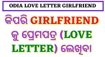 Odia Romantic Love Letter for Girlfriend