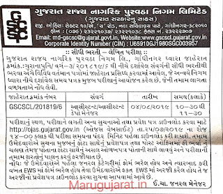 GSCSCL Assistant-Assistant Depot Manager Exam-Call Letter Notification 2019