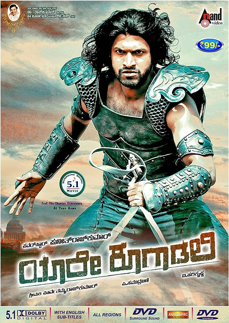 Yaare Koogadali (2012) UNCUT 720p HEVC HDRip x265 [Dual Audio] [Hindi – Kannada] – 700 MB
