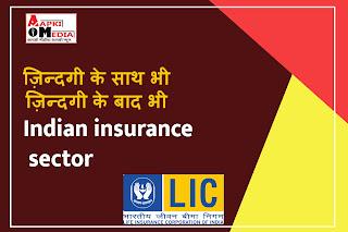 life insurance corporation क्या सरकार सबसे अच्छी बचत कर रही है?