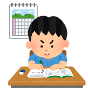 【中学受験のブログ】特待、学費、安全校