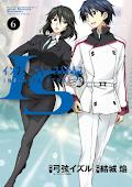 IS (YUUKI Homura)