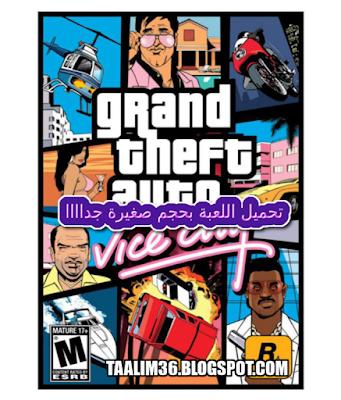 تحميل لعبة Gta vice City بحجم صغير جدااااااااا 240 ميجا فقط