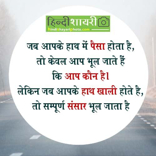 हाथ खाली तो संसार भूल जाता है आप कौन हैं Best Status in Hindi