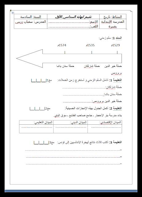 Ashampoo Snap 2016.12.05 09h51m09s 001 Document%2BMicrosoft%2BWord - اختبار التاريخ للسنة السادسة السداسي الاول
