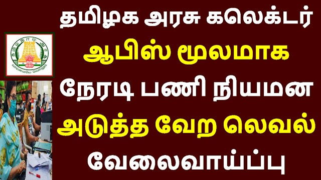 TN Govt Collectorate Office Assistant Rural Welfare Directorate Recruitment 2020   8th Pass Govt Job Tamil   Collector Office Jobs
