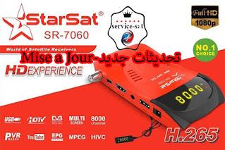 تحديث جديد SR-7060