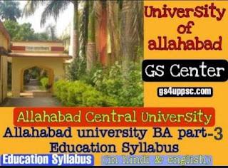 Allahabad university BA Third year education syllabus in hindi pdf  | इलाहाबाद विश्वविद्यालय BA तृतीय वर्ष शिक्षाशास्त्र Syllabus