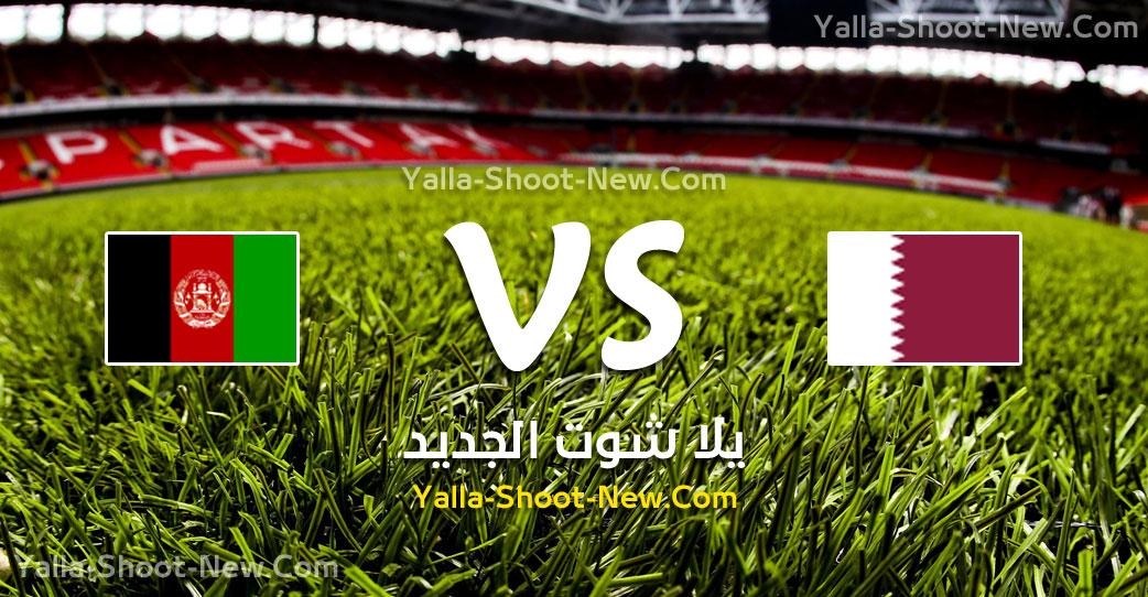 yalla shoot مباراة قطر وأفغانستان