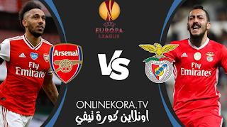مشاهدة مباراة آرسنال وبنفيكا بث مباشر اليوم 18-02-2021 في الدوري الأوروبي