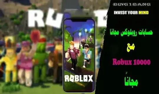 تحميل لعبة Roblox مهكرة للاندرويد اخر اصدار