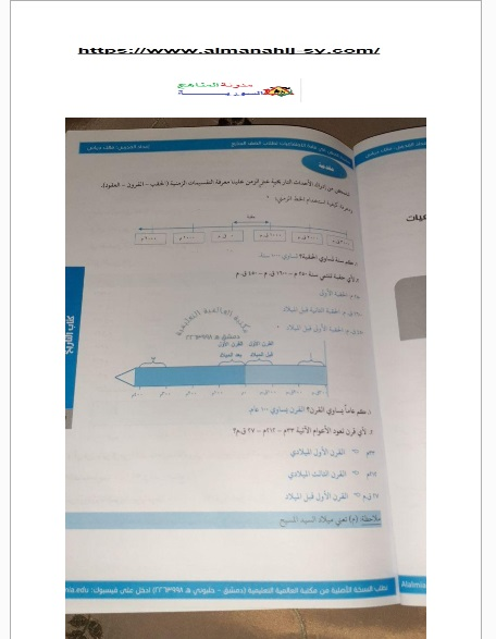 حل كتاب التاريخ للصف السابع الفصل الثاني سوريا 2019-2020
